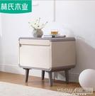 床頭櫃林氏木業現代簡約臥室床頭櫃實木腳小...