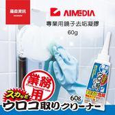 【日本製】AIMEDIA 艾美迪雅 專業用 鏡子 去垢凝膠 60g