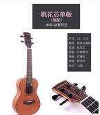 單板尤克裏裏女初學者兒童學生成人小吉他26/23寸 【傑克型男館】