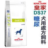 ★台北旺旺★法國皇家犬用處方飼料【DS37】糖尿處方 1.5公斤