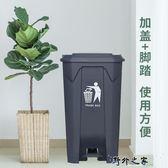 垃圾桶 塑料腳踏垃圾桶大號戶外帶蓋創意家用辦公商場酒店腳踩垃圾箱加厚 野外之家igo