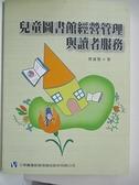 【書寶二手書T7/大學商學_D5D】兒童圖書館經營管理與讀者服務_原價650_曾淑賢