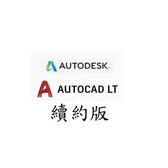 ★全新品 含稅 免運費 公司貨★ AutoCAD LT 三年續約版 (續約原有合約年份)