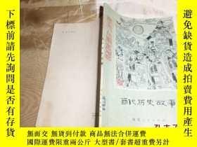 二手書博民逛書店商代歷史故事罕見插圖本Y12315 周菲著 河北人民出版社 出版