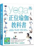 全圖解正位瑜伽教科書【增量升級版】