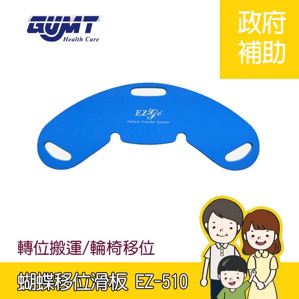 【天群】蝴蝶低摩擦光滑移位滑板 EZ-510 - 轉位搬運 / 輪椅移位 (含贈品)