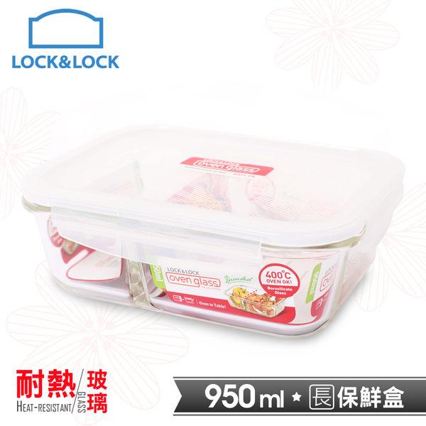【樂扣樂扣】耐熱分隔玻璃保鮮盒/長方形950ML