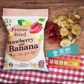 【泰國Wel.B】全天然冷凍乾燥鮮果乾 (香蕉草莓口味)
