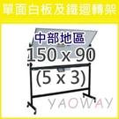 【耀偉】單面白板及鐵迴轉架150*90 ...