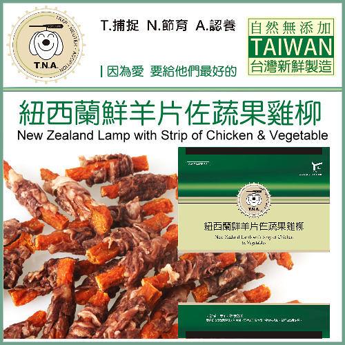 *WANG*【宅配5包免運組】悠遊享樂鮮點《紐西蘭鮮羊片佐蔬果雞柳》台灣製造-150g