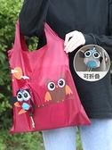 防水袋 貓頭鷹購物袋可折疊包裝防水環保袋便攜大容量手提買菜袋子【快速出貨八折鉅惠】