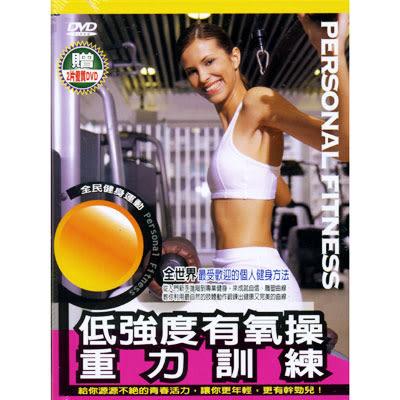 全民健身運動-低強度有氧操重力訓練DVD 贈兩片優質DVD