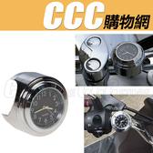 機車鐘錶 石英鐘 防水 夜光 摩托車鐘錶 車用時鐘 車載時鐘 改裝裝飾 儀表配件
