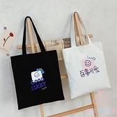 帆布包女日系卡通韓版大容量手拎大包側背包【少女顏究院】