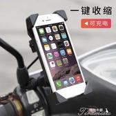 機車手機架-個性機車裝備工具摩托車掛手機架 提拉米蘇