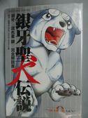 【書寶二手書T3/漫畫書_HJC】銀牙聖犬伝説銀牙―流星銀完全解説書_高橋