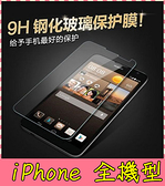 【萌萌噠】iPhone11 Xs max XR 5 6 7 8 SE2 全機型 高清防爆 防刮 鋼化玻璃膜 9H硬度 螢幕玻璃貼