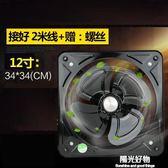 排氣扇強力大風力鐵排風扇方形廚房窗台油煙抽風機12寸金屬換氣扇 220vigo全館9折