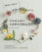 手作系女孩的小清新布花飾品設計