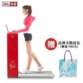 【南紡購物中心】晶璽Qrun酷跑機/跑步機(紅色、Tiffany綠、香檳金、黑色)