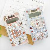 計算器可愛 正韓糖果色迷你便攜太陽能計算機 學生考試辦公用全館88折