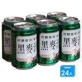 荷蘭皇佳黑麥汁330ml*24入/箱【愛買】