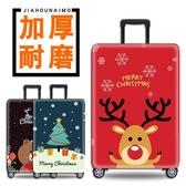 行李箱套保護套28寸拉桿箱箱套20寸26寸旅行箱套保護套罩彈力耐磨 樂活生活館