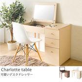 化妝台 化妝桌【收納屋】優質三抽化妝桌-原木& DIY組合傢俱