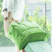 85折【優選】旅游出差折疊包手提大容量衣物旅行收納袋女開學季