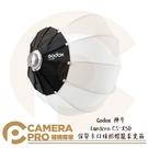 ◎相機專家◎ Godox 神牛 Lantern CS-85D 保榮卡口 球形燈籠 柔光箱 85cm 快速裝卸 公司貨