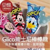 【豆嫂】日本熱賣婚禮小物 Glico固力果迪士尼棒棒糖