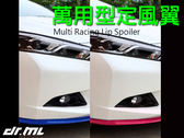 『駒田部屋』全新開模!萬用型定風翼 通用 軟 下巴 非EZ lip civic elantra focus 駒典
