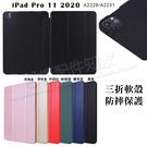 【皮革 Smart Cover】Apple iPad Pro 11吋 2020 2代 三折側掀軟殼/智能休眠皮套/支架斜立/A2228/A2068/A2230/A2231