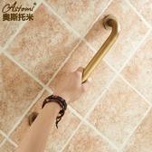 廁所扶手 無障礙浴室安全扶手浴缸衛生間廁所防滑拉手全銅殘疾人老人 MKS雙12