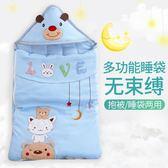 新生兒睡袋 嬰兒抱被睡袋兩用 春秋寶寶防踢被防驚跳睡袋用品