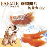 *KING*PARMIR帕米爾 雞胸肉片30g 手作肉類零食.不含防腐劑.狗零食