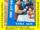 二手書博民逛書店罕見醫學科普1982.2Y403679