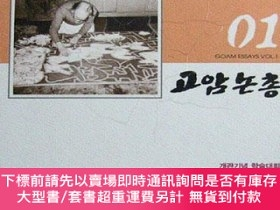 二手書博民逛書店罕見古庵論叢01Y457596 李應魯美術館 Earl and Al刊 出版1970