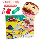 牙醫黏土工具組 兒童玩具 扮家家酒 DIY黏土玩具