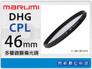 Marumi DHG CPL 46mm 多層鍍膜偏光鏡(薄框)(彩宣公司貨)