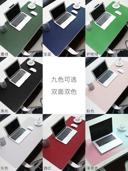 桌墊筆記本電腦墊鍵盤一體辦公學生學習寫字台書桌墊桌面女家用男辦公室防水長墊子 雙11大促
