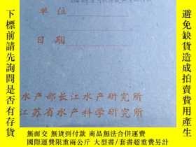 二手書博民逛書店罕見1962年春汛【1~6月】對蝦生殖羣體可能捕獲數量的估計Y2