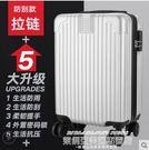 行李箱行李箱拉桿箱旅行箱復古鋁框20男女學生萬向輪24寸登機密碼皮箱子 萊俐亞 LX