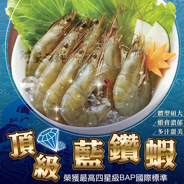 頂級藍鑽蝦【榮獲最高四星級BAP國際標準】1kg±10%/盒 (約30-40隻)