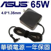 華碩 ASUS 65W 4.0*1.35mm 原裝 變壓器 充電線 電源線 充電器 K556 K556U