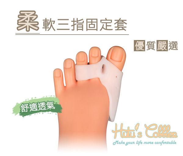 ○糊塗鞋匠○ 優質鞋材 J33 柔軟三指固定套 柔軟彈性 透氣孔設計