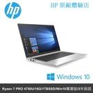 HP EliteBook 835 G7 13.3吋商務筆電 R7 PRO-4750U/16G/1TSSD/W10P
