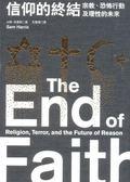 (二手書)信仰的終結:宗教、恐怖行動及理性的未來