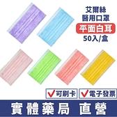 【台灣製 雙鋼印】艾爾絲醫用口罩 50入/盒 成人/兒童 白耳繩平價款 平面口罩 醫療口罩
