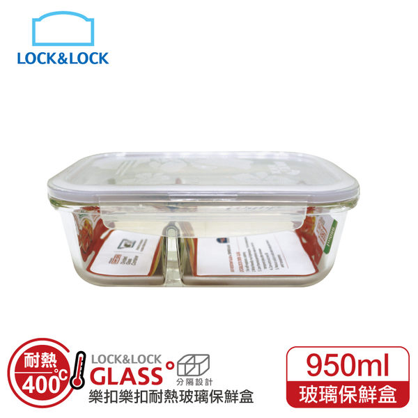 樂扣樂扣耐熱分隔玻璃保鮮盒長方形950ml